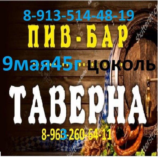 Пив-бар Таверна,Бар, паб, Суши-бар, Кальян-бар,Красноярск