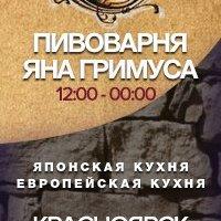 Пивоварня Яна Гримуса,Ресторан, Бар, паб, Кафе, Кофейня,Красноярск