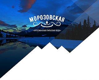 Вода Морозовская,Компания по доставке питьевой воды,Красноярск
