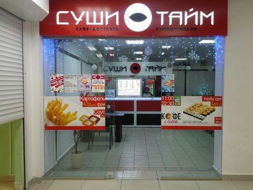 Суши Тайм,Кафе, доставка еды.,Октябрьский