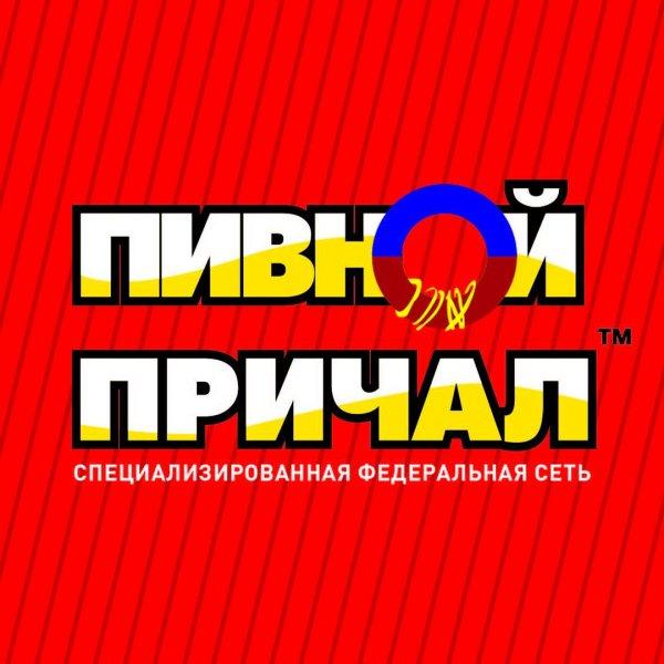 Сеть магазинов разливного пива Пивной причал,Бар, паб,Красноярск