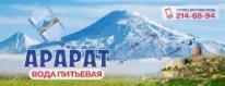 АРАРАТ Производственная компания.,Доставка воды,Красноярск