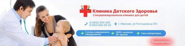 Клиника детского здоровья, Медцентр, клиника, Диагностический центр, Иваново