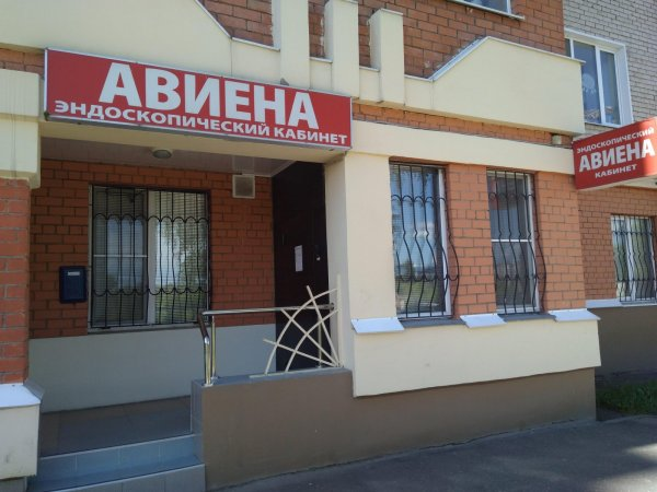 Эндоскопический кабинет Авиена, Диагностический центр, Иваново