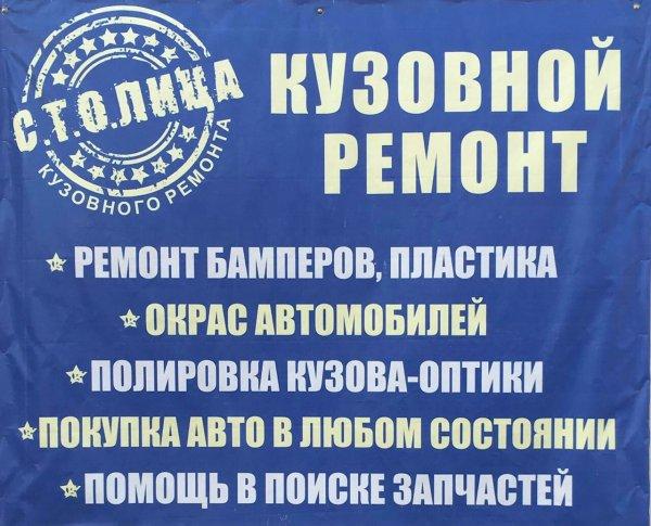 Столица l.S.F.,Автосервис,Красноярск