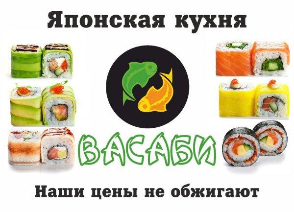 Васаби, Доставка еды и обедов, Горно-Алтайск