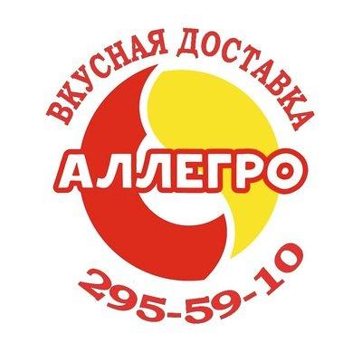 АЛЛЕГРО,Доставка еды и обедов,Красноярск