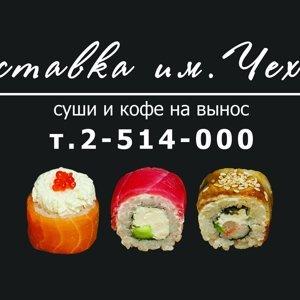 Доставка им. Чехова,Доставка суши и роллов,Красноярск
