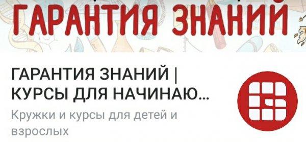 Гарантия Знаний, обучающий центр, Детские / подростковые клубы, Ярославль