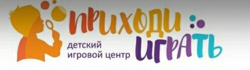 Приходи играть, детский игровой центр, Детские / подростковые клубы, Ярославль