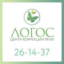 Логос, Логопеды, Центр развития ребёнка, Иваново