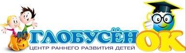 Company image - Центр Интеллектуального Развития Детей Глобусенок