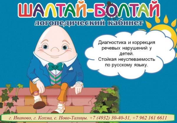 Шалтай-Болтай, Логопеды, Центр развития ребёнка, Иваново