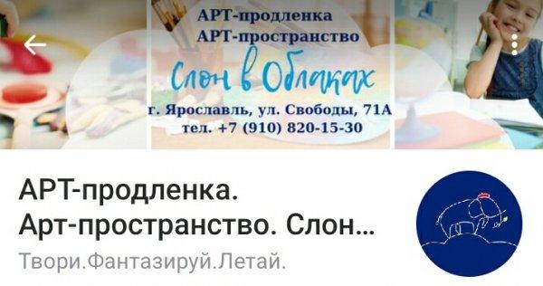 Слон в облаках, арт-пространство, Детские / подростковые клубы, Ярославль