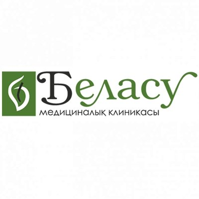 Беласу, Медцентр, клиника, Шымкент