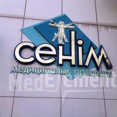 Сенім, Медцентр, клиника, Шымкент