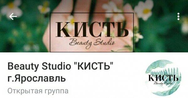 Кисть, студия красоты, Услуги по уходу за ресницами / бровями, Ярославль