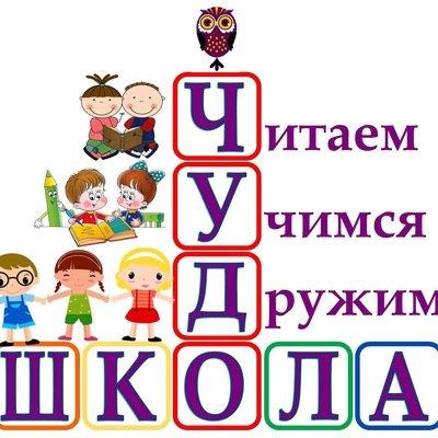 Чудо-школа, Помощь в обучении, Шымкент