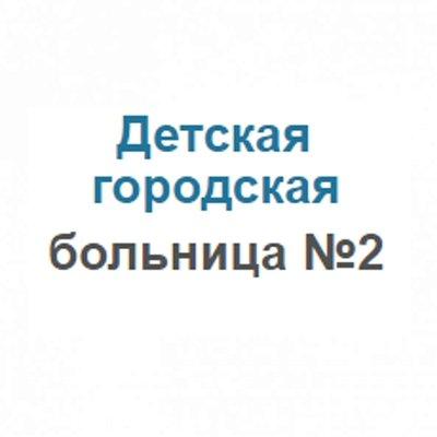 Шымкентская детская городская больница №2, Больница, Детская больница, Шымкент
