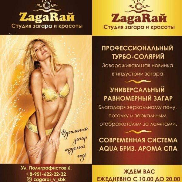 Company image - ZagaRaй
