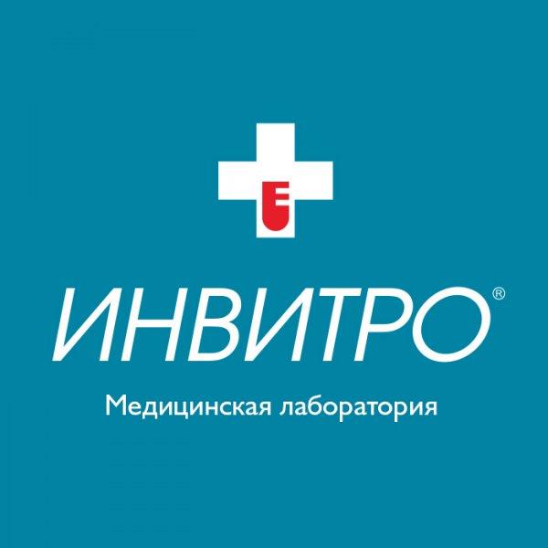 Инвитро,Диагностический центр, Медицинская лаборатория,Юрга
