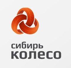 Сибирь Колесо,Шины и диски, Автоаксессуары, Шиномонтаж,Юрга
