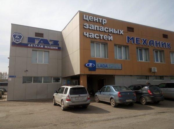Механик,Магазин автозапчастей и автотоваров,Юрга