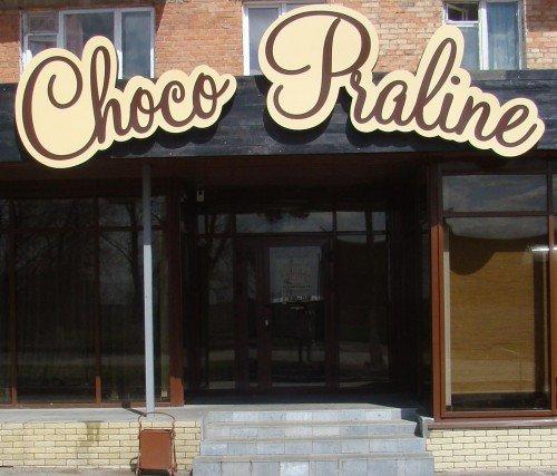 """Кофейня «Choco Praline"""" ,Кофейня,Юрга"""