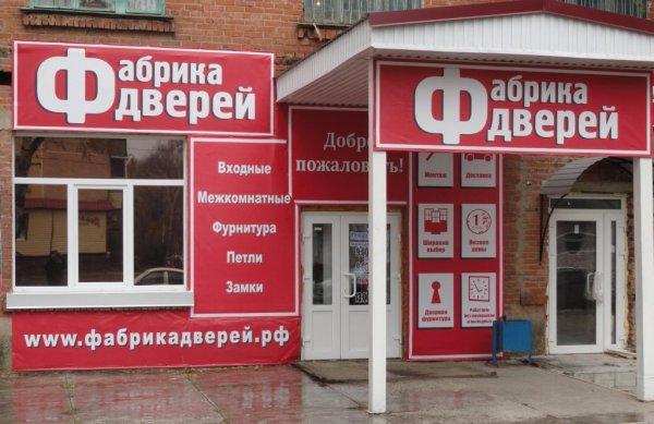 Фабрика дверей,Окна, межкомнатные двери.,Юрга