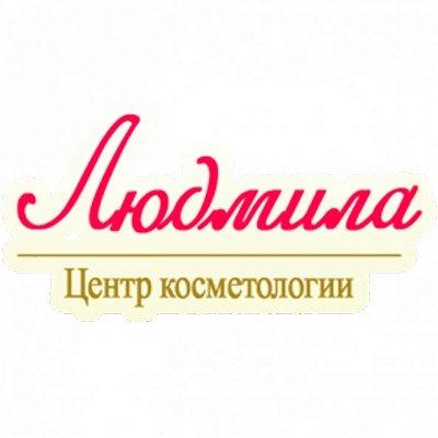 Людмила, Центр косметологии, Шымкент