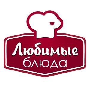 Любимые блюда,Столовая,Красноярск