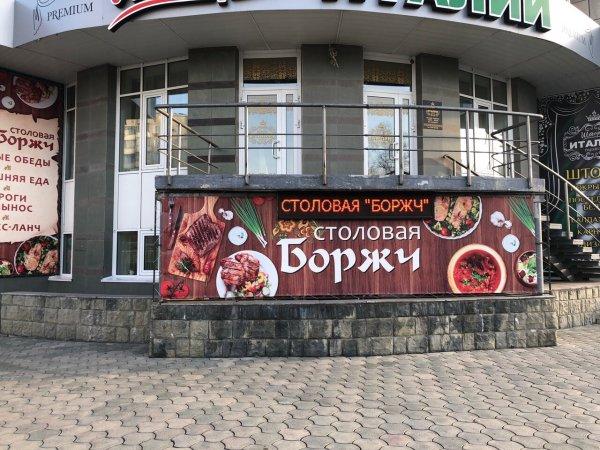 Боржч,Столовая,Красноярск