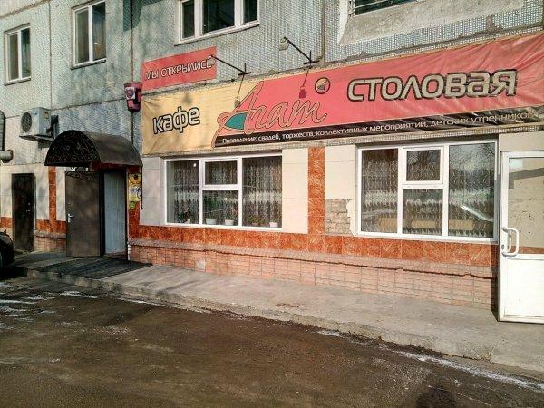Кафе-столовая Агат,Столовая, Кофейня,Красноярск