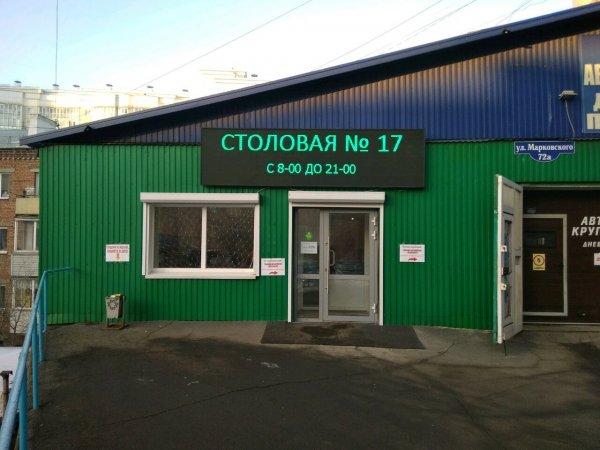 Столовая № 17,Столовая,Красноярск