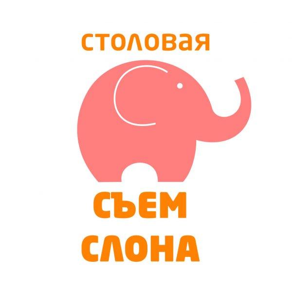 Съем слона,Столовая,Красноярск
