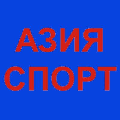 Азия Спорт, Спортивный магазин, Шымкент