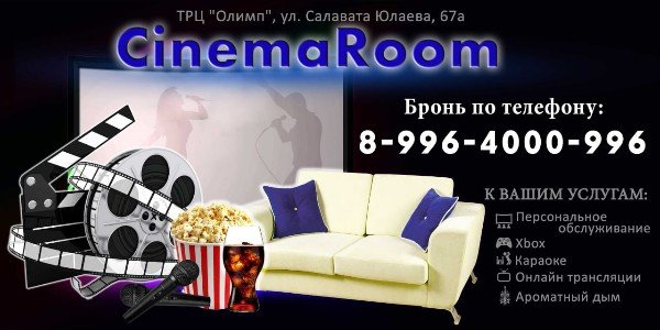 🎬Семейное КиноКафе Cinema Room, ,  Туймазы