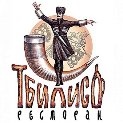 Тбилисо, Ресторан, Шымкент
