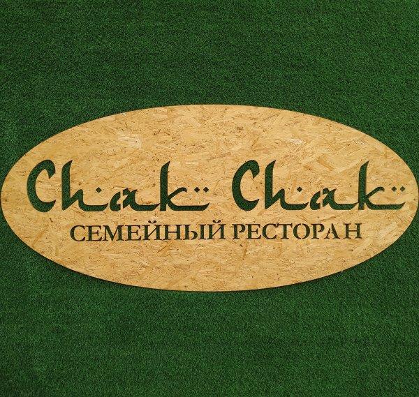 Chak-chak , Кафе, Сарыагаш