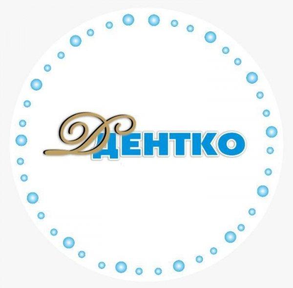 ДЕНТКО, стоматологическая клиника, Стоматологические центры,, Актобе