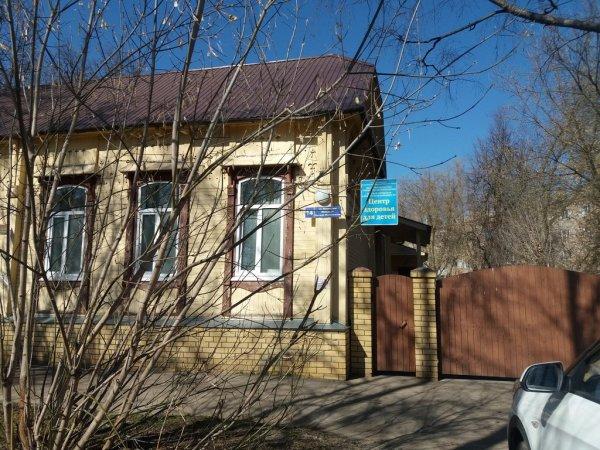 Центр здоровья для детей, Диагностический центр, Иваново