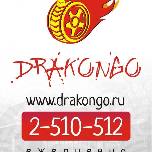 Доставка суши Drakongo,Доставка еды и обедов,Красноярск