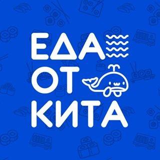 Еда от Кита,Доставка еды и обедов,Красноярск
