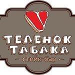 Стейк-бар «Телёнок Табака»,Доставка еды и обедов, ресторан,Красноярск
