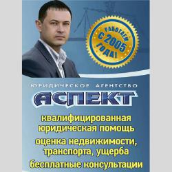 ⚖️👨🎓Юридические услуги ООО ЮА АСПЕКТ,,Октябрьский