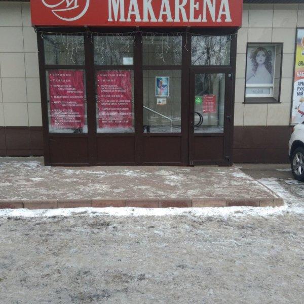 Company image - Макарена