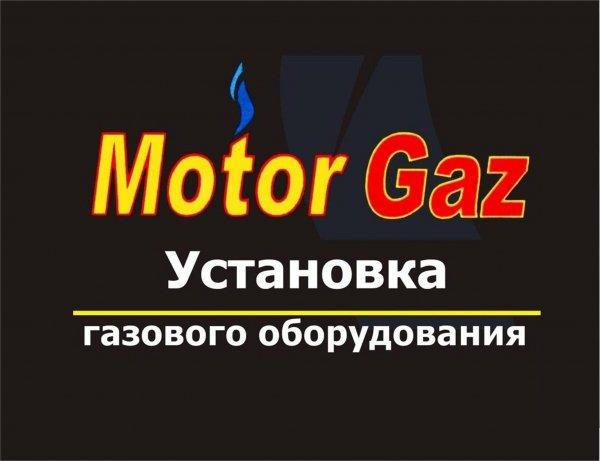 Motor-Gaz (Мотор газ), Установочный центр MotorGaz,  Октябрьский