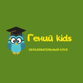 Гений kids, Образовательный клуб,  Каскелен, Карасай