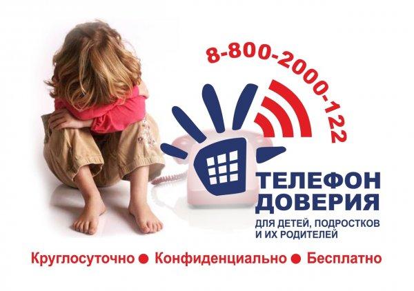 Телефон доверия, Для детей, подростков и их родителей  Круглосуточно Конфиденциально Бесплатно,  Октябрьский