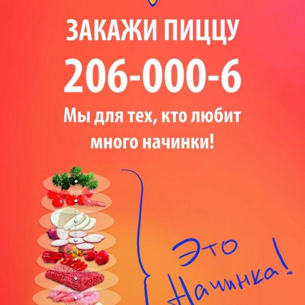 Королевство пиццы,Пиццерия, Доставка еды и обедов,Красноярск